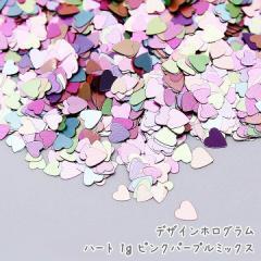 デザインホログラム ハート 1g[ピンクパープルミックス]★レジン封入材料 ラメ  ネイルアート モミの木 植物
