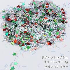 デザインホログラム スターシャワー 1g[クリスマスカラー]★レジン封入材料 ラメ  ネイルアート 星 短冊ホロ