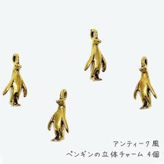 アンティーク風 ペンギンの立体チャーム 4個[アンティークゴールド]★チャーム パーツ ぺんぎん 動物 海