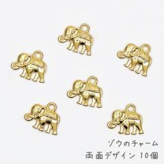 ゾウのチャーム 両面デザイン 10個[ゴールド]★チャーム パーツ ぞう 象 動物