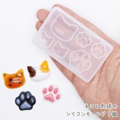 ネコと肉球のシリコンモールド 1個★シリコン型 ねこ 猫 CAT にくきゅう 肉きゅう 動物 犬