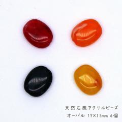 天然石風アクリルビーズ オーバル 19×15mm 6個[全4色]★ビーズ 楕円形 マーブル