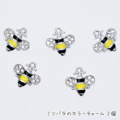 ミツバチのカラーチャーム 2個★チャーム パーツ エポ エナメルチャーム みつばち 蜜蜂 昆虫