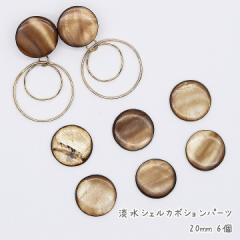 淡水シェルカボションパーツ 20mm 6個★チャーム パーツ 貼り付けパーツ 天然素材 貝殻