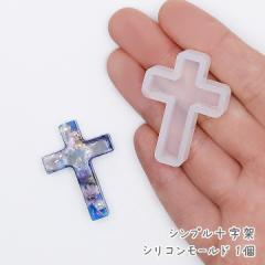 シンプル十字架 シリコンモールド 1個★シリコン型 レジン型 クロス ゴスロリ ゴシック