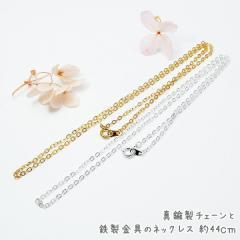 真鍮製チェーンと鉄製金具のネックレス 約44cm[ゴールド/ホワイトシルバー]★基礎金具 ペンダント ネックレスチェーン ネックレス金具