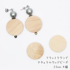 フラットラウンド ナチュラルウッドビーズ 25mm 4個★ビーズ 木のビーズ ベージュ 木製 天然素材 丸型 円形