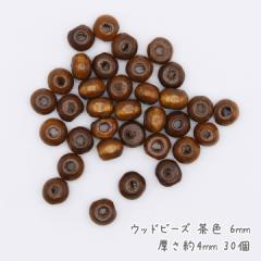 ウッドビーズ 茶色 6mm 厚さ約4mm 30個★ビーズクラフト ビーズパーツ 天然素材 木製 ブラウン 丸型 円型 ラウンド