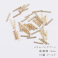 メタルパイプパーツ 筋模様 10mm 50個[ゴールド]★ビーズクラフト メタルパーツ メタルビーズ チューブ 円柱 竹ビーズ パイプビーズ
