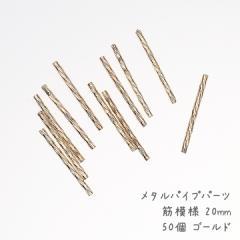 メタルパイプパーツ 筋模様 20mm 50個[ゴールド]★ビーズクラフト メタルパーツ メタルビーズ チューブ 円柱 竹ビーズ パイプビーズ