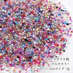 マイクロガラス粒 マルチカラー 0.6〜1.5mmサイズ 5g★レジン封入パーツ ネイルアート ネイルキャビア材料 極小 カラフル ミックス
