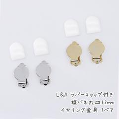 L&A ラバーキャップ付き蝶バネ丸皿12mmイヤリング金具 1ペア(2個)[ゴールド/シルバー]★基礎金具 ピアス イヤーアクセサリー