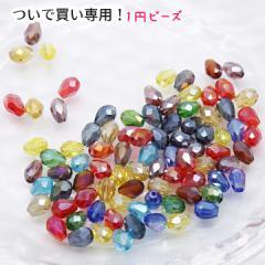 ついで買い専用 1円 ガラスビーズ 5g マルチカラー★ビーズクラフト 特価 ワンコイン お試し ランダム ミックス 雫 ドロップ しずく型