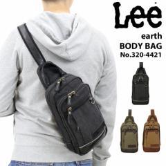 【ポイント10倍+レビュー記入で5倍】Lee(リー) earth(アース) ボディバッグ ワンショルダーバッグ 斜め掛けバッグ A5 撥水 320-4421 メン