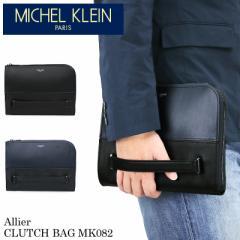 【ポイント10倍+レビュー記入で5倍】MICHEL KLEIN PARIS(ミッシェルクラン) Allier(アリエ) クラッチバッグ セカンドバッグ B5 MK082 メ