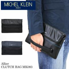 【ポイント10倍+レビュー記入で5倍】MICHEL KLEIN PARIS(ミッシェルクラン) Allier(アリエ) クラッチバッグ セカンドバッグ 口折れ B5 MK