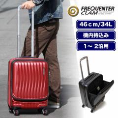【ポイント10倍+レビュー記入で5倍】FREQUENTER(フリークエンター) CLAM(クラム) スーツケース キャリーケース 1-210 34L メンズ レディ