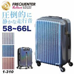 【ポイント10倍+レビュー記入で5倍】FREQUENTER(フリクエンター) Reflect (リフレクト) スーツケース 55〜66L 4〜6泊 4輪 静音 TSAロック
