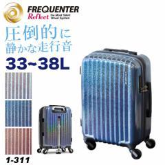 【ポイント10倍+レビュー記入で5倍】FREQUENTER(フリクエンター) Reflect (リフレクト) スーツケース 33〜38L 1〜3泊 4輪 静音 TSAロック