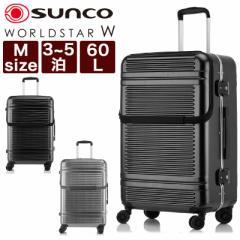 【ポイント10倍+レビュー記入で5倍】SUNCO(サンコー) WORLD STAR W(ワールドスターW) 60L スーツケース キャリーケース 60cm 4.9kg 3〜5