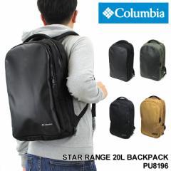 【ポイント10倍+レビュー記入で5倍】Columbia(コロンビア) STAR RANGE 20L BACK PACK(スターレンジ20Lバックパック) リュック デイパック