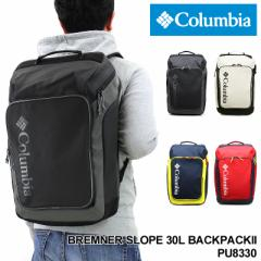 【ポイント10倍+レビュー記入で5倍】Columbia(コロンビア) BREMNER SLOPE 30L BACKPACK2(ブレムナースロープ30Lバックパック2) リュック