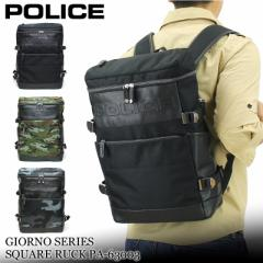 【ポイント10倍+レビュー記入で5倍】POLICE(ポリス) GIORNO(ジョルノ) スクエアリュック デイパック リュックサック バックパック B4 PC