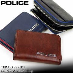 【ポイント10倍+レビュー記入で5倍】POLICE(ポリス) TERAIO(テライオ) コインケース 小銭入れ イタリアンレザー 革小物 PA-70005 メンズ