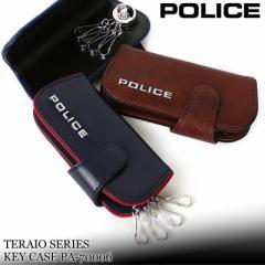 【ポイント10倍+レビュー記入で5倍】POLICE(ポリス) TERAIO(テライオ) キーケース 4連 スマートキー対応 イタリアンレザー 革小物 PA-700