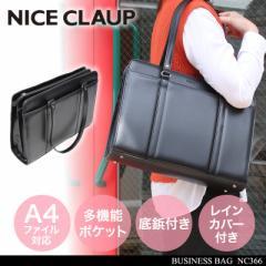 【ポイント10倍+レビュー記入で5倍】NICE CLAUP(ナイスクラップ) リクルートバッグ ビジネスバッグ A4 レインカバー付き NC366 レディー