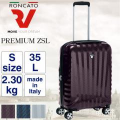 【ポイント10倍+レビュー記入で5倍】RONCATO(ロンカート) PREMIUM ZSL(プレミアムZSL) スーツケース キャリーケース 35L 1〜2泊 4輪 TSA
