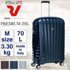 【ポイント10倍+レビュー記入で5倍】RONCATO(ロンカート) PREMIUM ZSL(プレミアムZSL) スーツケース キャリーケース 70L 3〜5泊 4輪 TSA