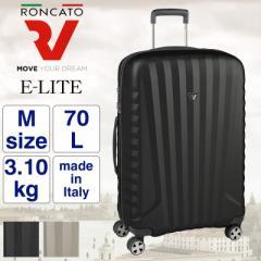 【ポイント10倍+レビュー記入で5倍】RONCATO(ロンカート) E-LITE(イーライト) スーツケース キャリーケース 70L 3〜5泊 4輪 TSAロック 軽