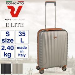 【ポイント10倍+レビュー記入で5倍】RONCATO(ロンカート) E-LITE(イーライト) スーツケース キャリーケース 35L 1〜2泊 4輪 TSAロック 軽