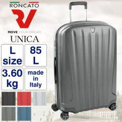 【ポイント10倍+レビュー記入で5倍】RONCATO(ロンカート) UNICA(ユニカ) スーツケース キャリーケース 85L 5〜7泊 4輪 TSAロック 軽量 イ