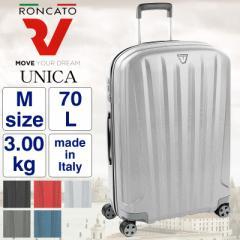 【ポイント10倍+レビュー記入で5倍】RONCATO(ロンカート) UNICA(ユニカ) スーツケース キャリーケース 70L 3〜5泊 4輪 TSAロック 軽量 イ