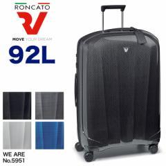 【ポイント10倍+レビュー記入で5倍】RONCATO(ロンカート) WE ARE(ウィーアー) スーツケース キャリーケース 100L 74cm 3.0kg 7〜10泊 4輪