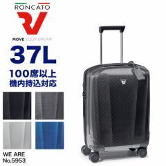 【ポイント10倍+レビュー記入で5倍】RONCATO(ロンカート) WE ARE(ウィーアー) スーツケース キャリーケース 37L 51cm 2.0kg 1〜2泊 4輪 T