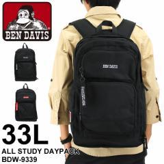 【ポイント10倍+レビュー記入で5倍】BEN DAVIS(ベンデイビス) ALL STUDY DAYPACK(オールスタディーデイパック) リュック リュックサック