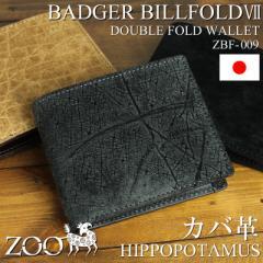 【ポイント10倍+レビュー記入で5倍】ZOO(ズー) BADGER BILLFOLD7(バジャービルフォールド7) 二つ折り財布 小銭入れあり レザー 革小物 ZB