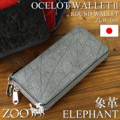 【ポイント10倍+レビュー記入で5倍】ZOO(ズー) OCELOT WALLET2(オセロットウォレット2) ラウンドファスナー長財布 象革 革小物 日本製 ZL