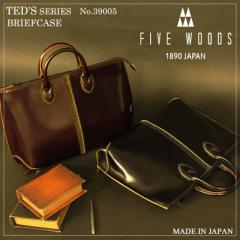 【ポイント10倍+レビュー記入で5倍】FIVE WOODS(ファイブウッズ) TEDS(テッズ) ビジネスバッグ ブリーフケース 39005 送料無料 メンズ