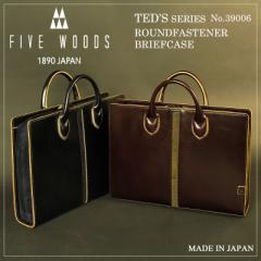 【ポイント10倍+レビュー記入で5倍】FIVE WOODS(ファイブウッズ) TEDS(テッズ) ビジネスバッグ ブリーフケース 39006 送料無料 メンズ
