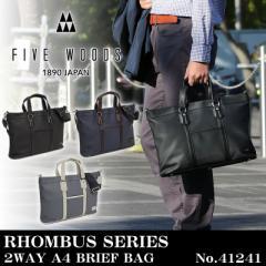 【ポイント10倍+レビュー記入で5倍】FIVE WOODS(ファイブウッズ) RHOMBUS SERIES/2WAY A4 ビジネスバッグ 41241 送料無料 メンズ