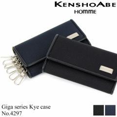 【ポイント10倍+レビュー記入で5倍】KENSHO ABE HOMME(ケンショウアベ) Giga(ギガ) キーケース 4297 メンズ