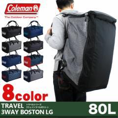 【ポイント10倍+レビュー記入で5倍】Coleman(コールマン) TRAVEL(トラベル) 3WAY BOSTON LG 80L ボストンバッグ ショルーバッグ リュッ