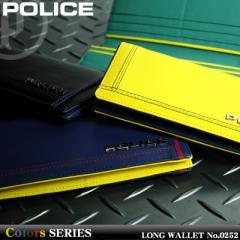 【ポイント10倍+レビュー記入で5倍】POLICE(ポリス) カラーズシリーズ 長財布 0252 送料無料 メンズ