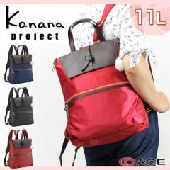 【ポイント10倍+レビュー記入で5倍】Kanana project(カナナプロジェクト) YURI(ユリ)シリーズ 2WAYリュックサック 11L 59693 レディース