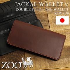【ポイント10倍+レビュー記入で5倍】 送料無料 ZOO JACKAL WALLET5 ズー ジャッカルウォレット5 二つ折り長財布 ZLW-039