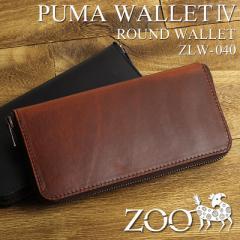 【ポイント10倍+レビュー記入で5倍】 送料無料 ZOO PUMA WALLET4 ズー ピューマウォレット4 ラウンドファスナー長財布  ZLW-040 メンズ